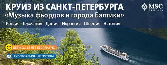 Круизы MSC Cruises из Санкт-Петербурга